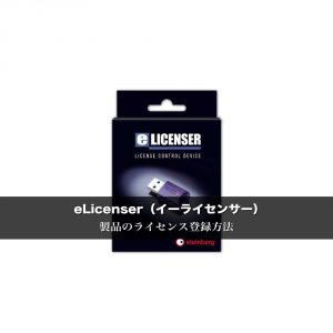 eLicenser(イーライセンサー) 製品のライセンス登録方法