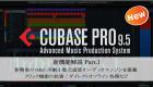 cubase-9-5-release-1