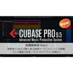 Cubase Pro 9.5 新機能の解説 1