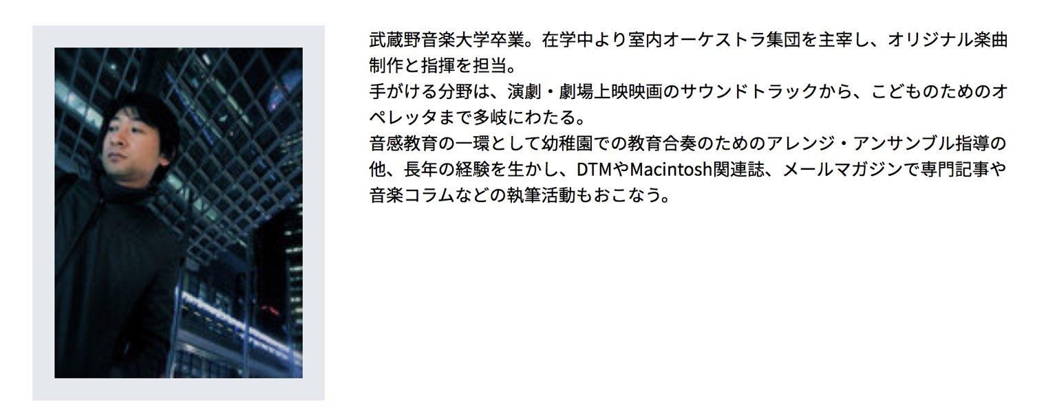 Sleepfreaks DTM講師 侘美 秀俊-1