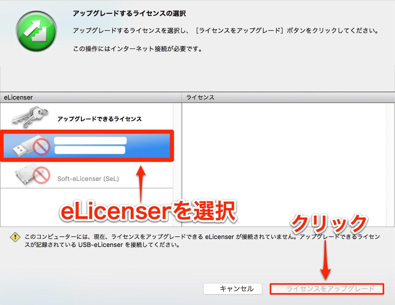 eLicenser Control Center-2