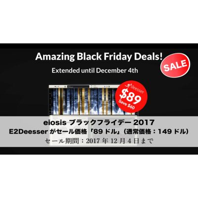 eiosis-black-friday-e2deesser2017-eye-2