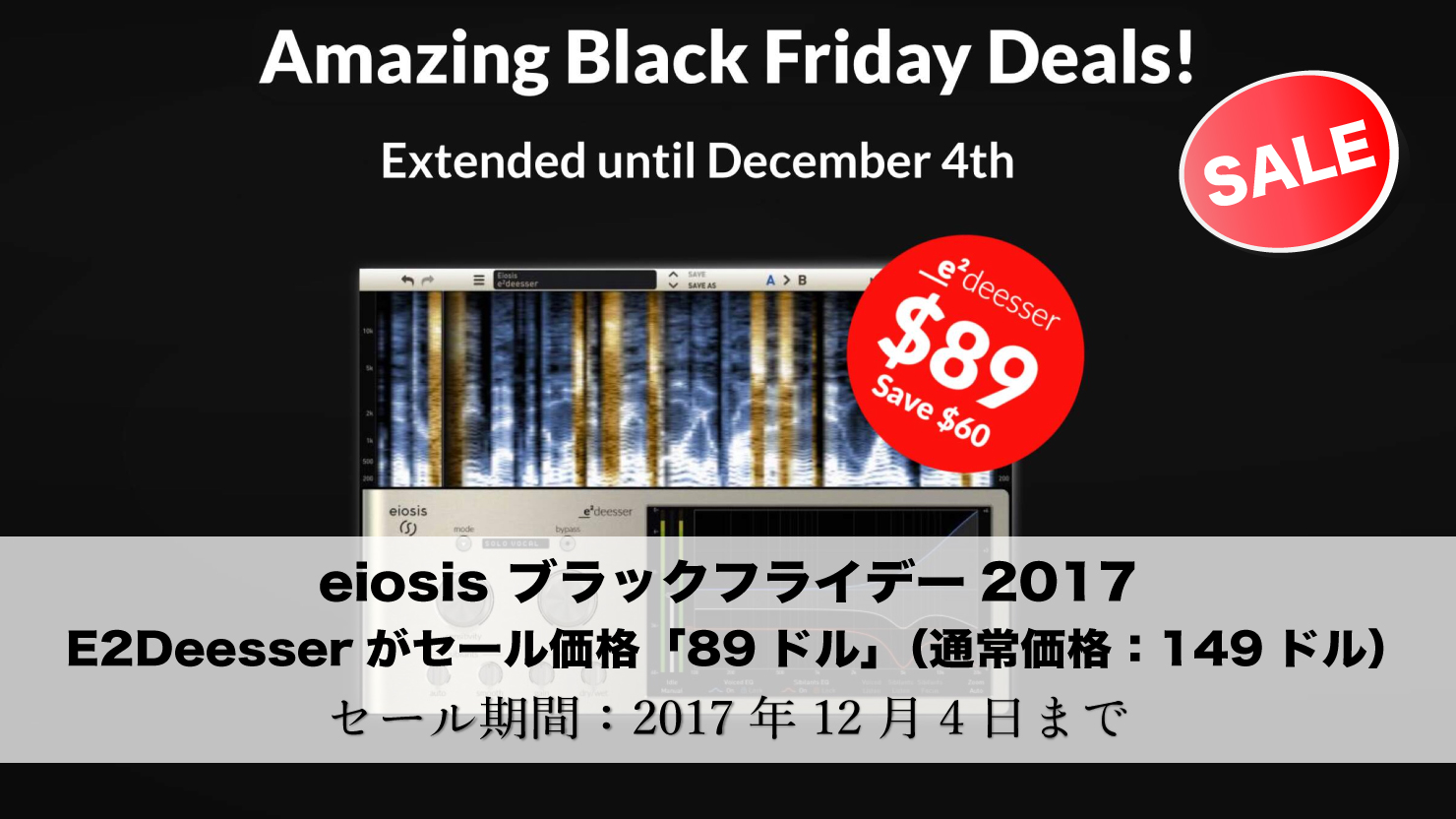 【セール期間:12月4日まで】eiosis ブラックフライデー2017 E2Deesserが89ドル