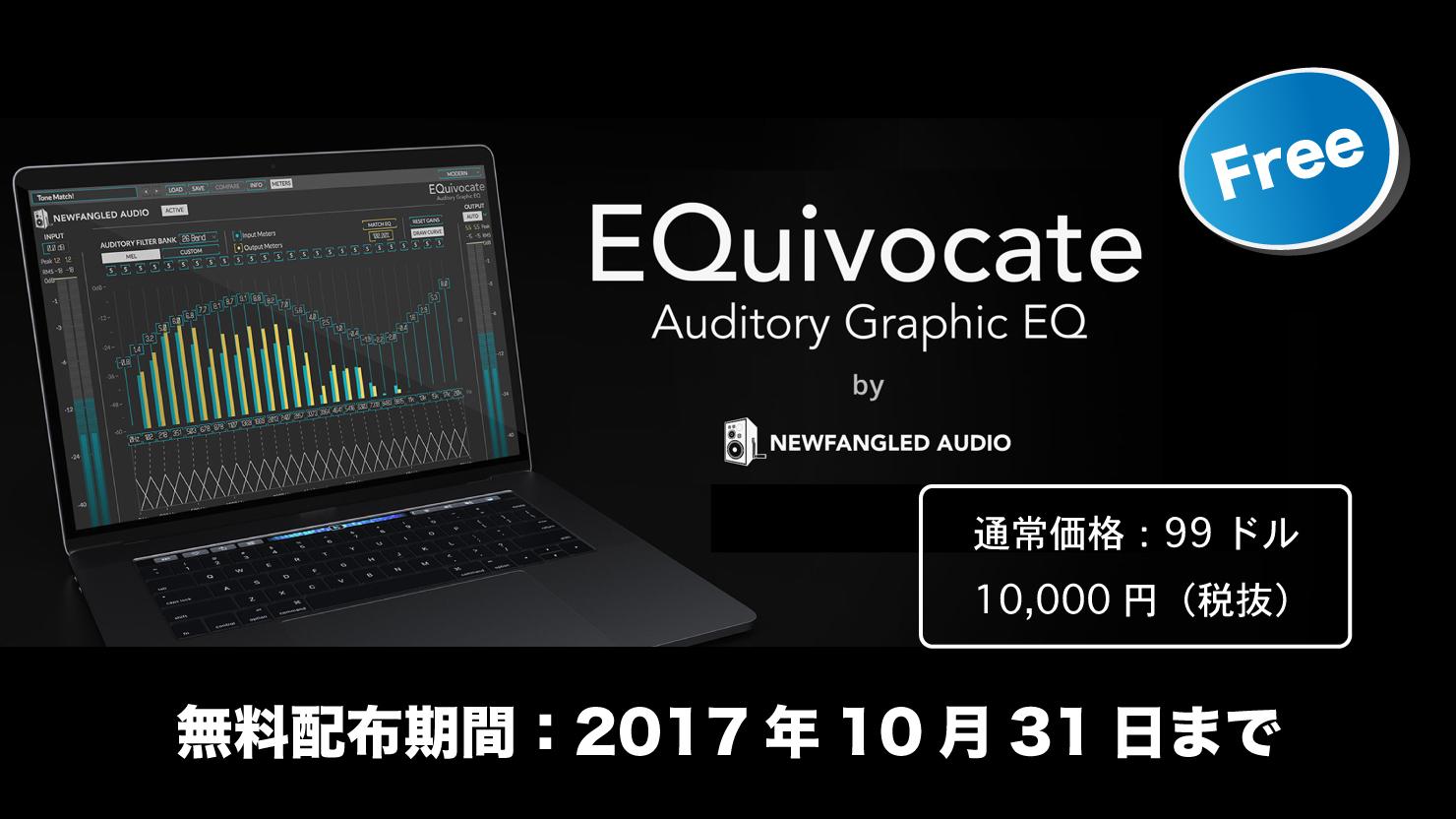 equivocate-free