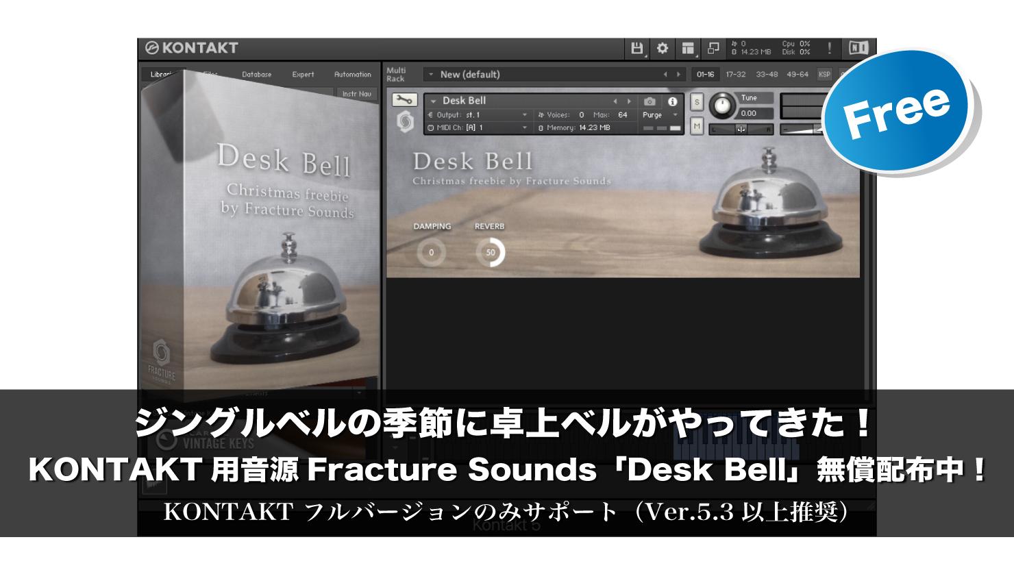 【無料】ジングルベルの季節に卓上ベルがやってきた!KONTAKT用音源「Desk Bell」無償配布中!