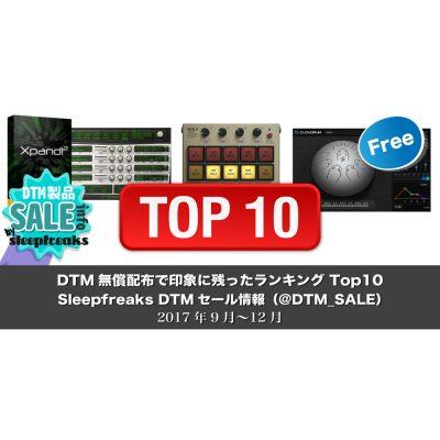 free-plugin-sample-2017-sleepfreaks-dtm-sale-eye