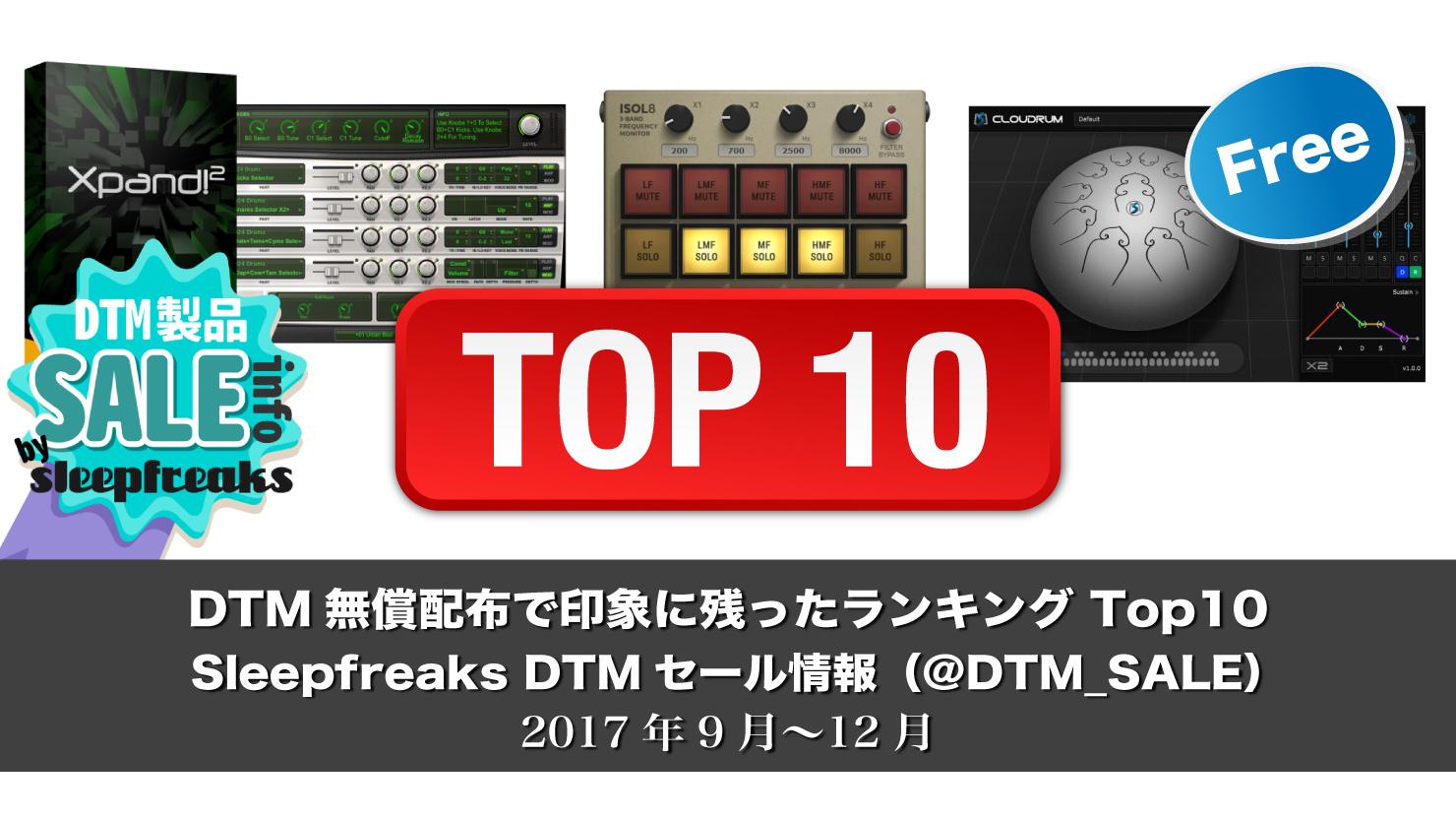 DTM無償配布で印象に残ったランキング Top10(2017年9月〜12月)Sleepfreaks DTMセール情報