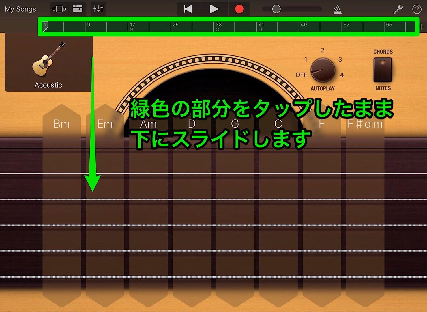 garageband-ios-ver2-edit-sound-1-1