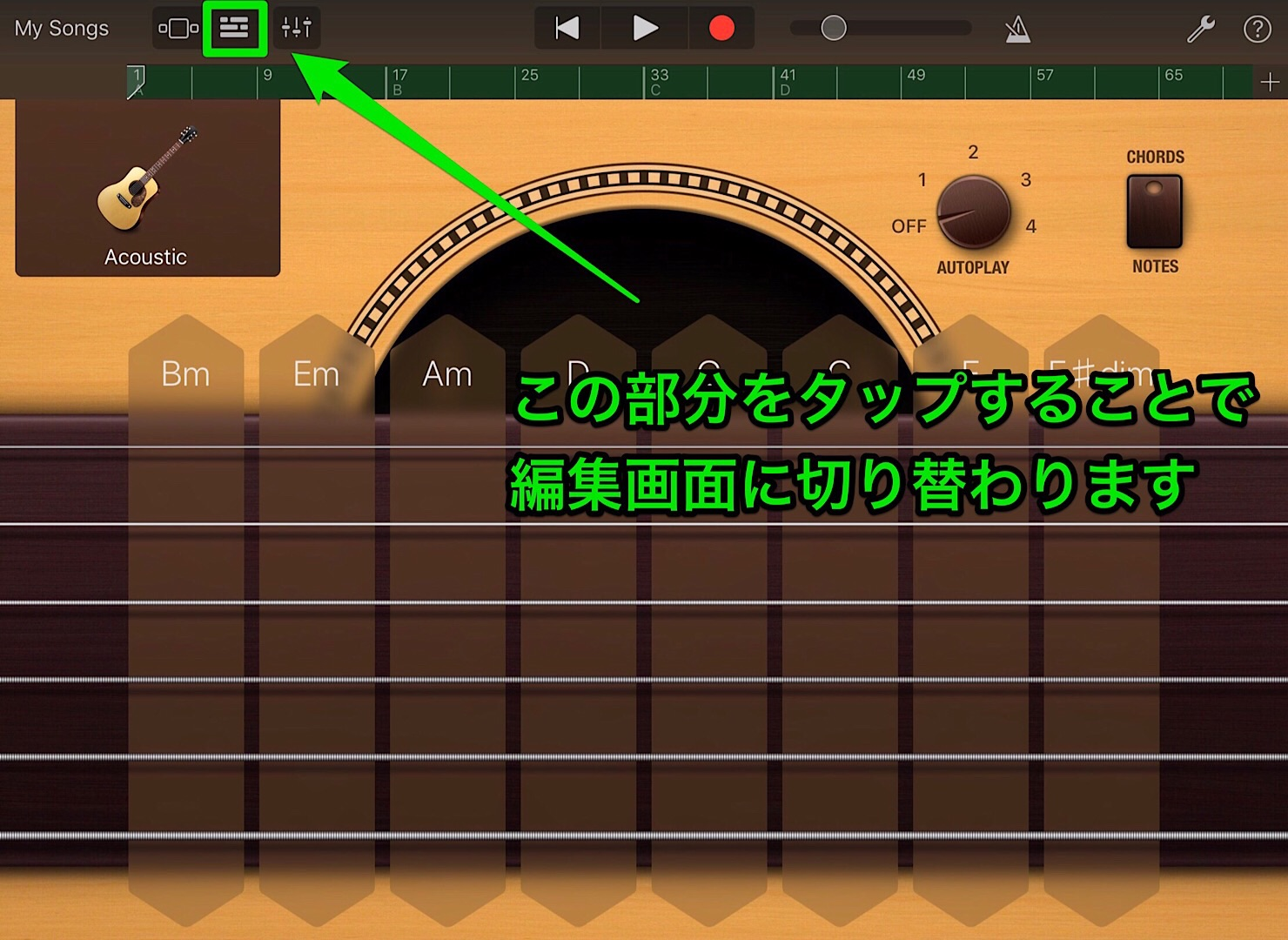 garageband-ios-ver2-edit-sound-3