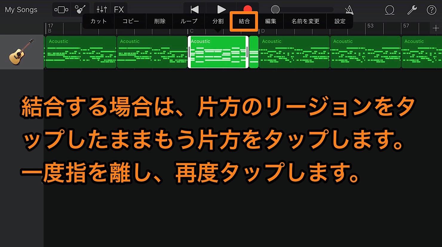 garageband-ios-ver2-edit-sound-6