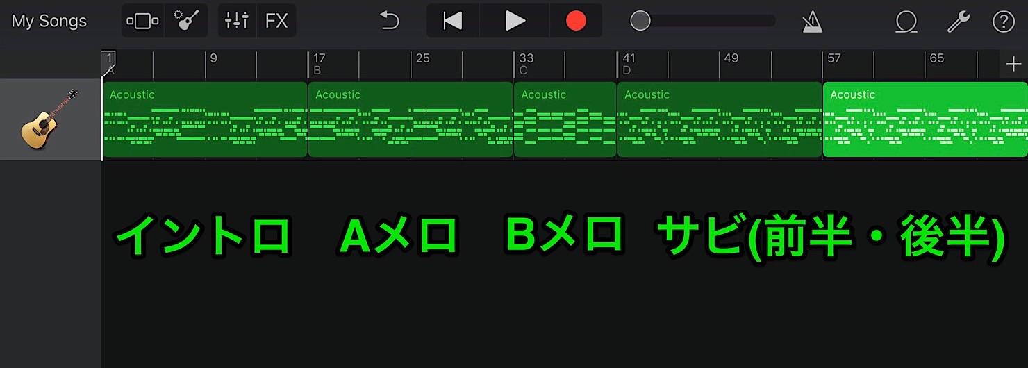 garageband-ios-ver2-edit-sound-7
