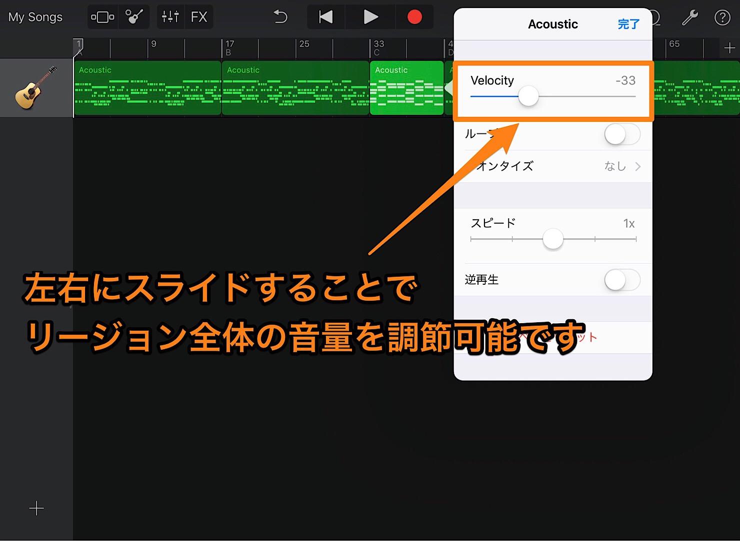 garageband-ios-ver2-edit-sound-8