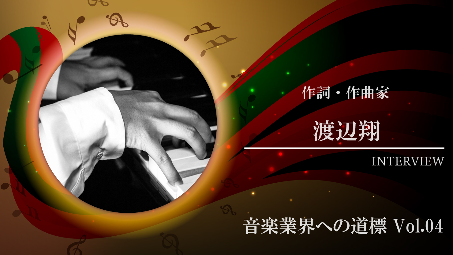music-industry-sho-watanabe