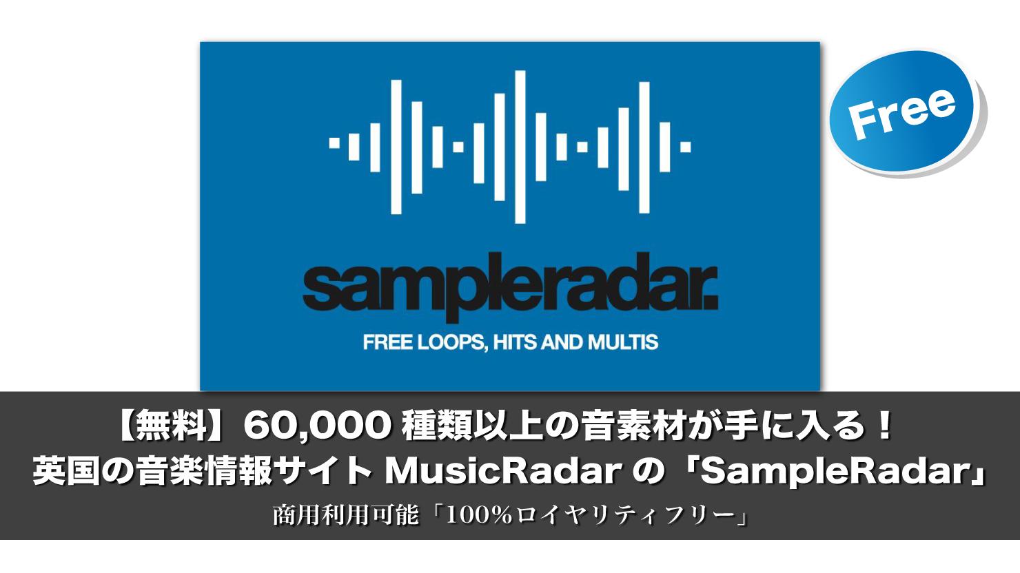 【無料】60,000種類以上の音素材が手に入る!英国の音楽情報サイトMusicRadarの「SampleRadar」