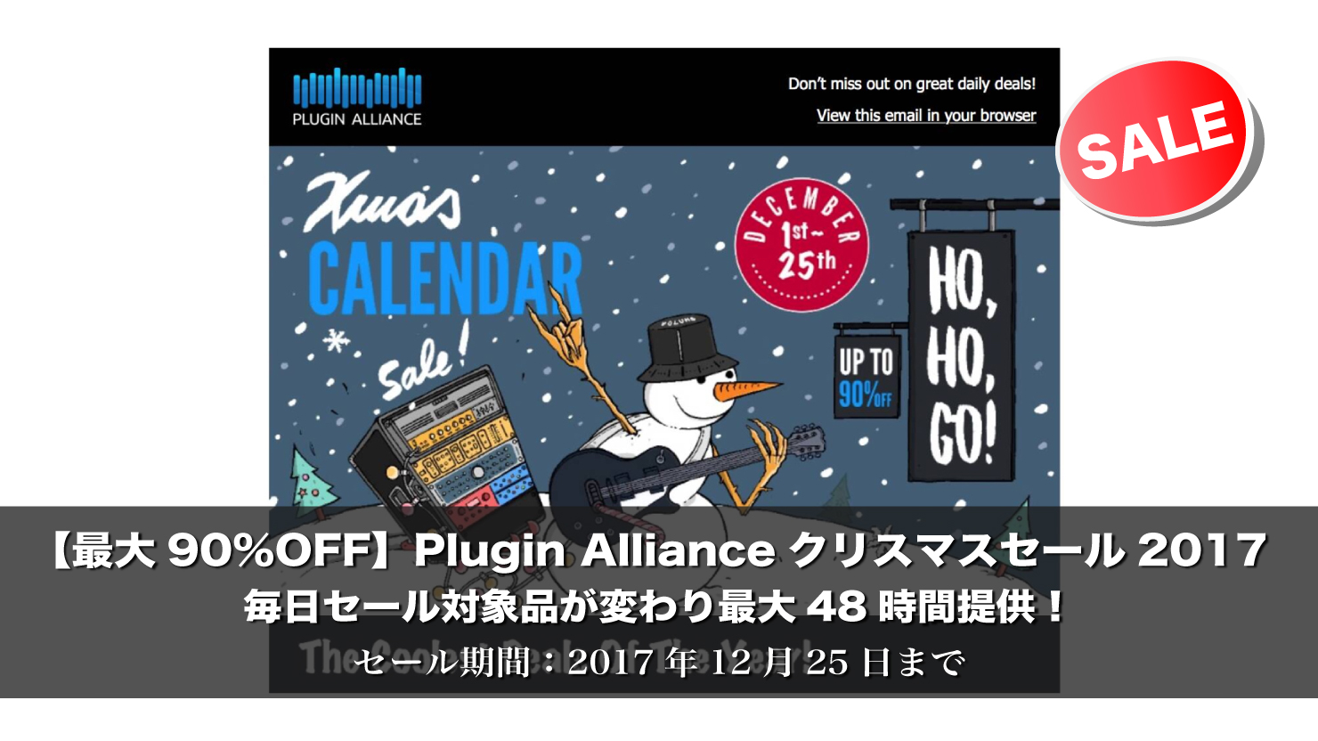 【最大90%OFF】Plugin Alliance クリスマスセール2017 毎日セール対象品が変わり最大48時間提供!