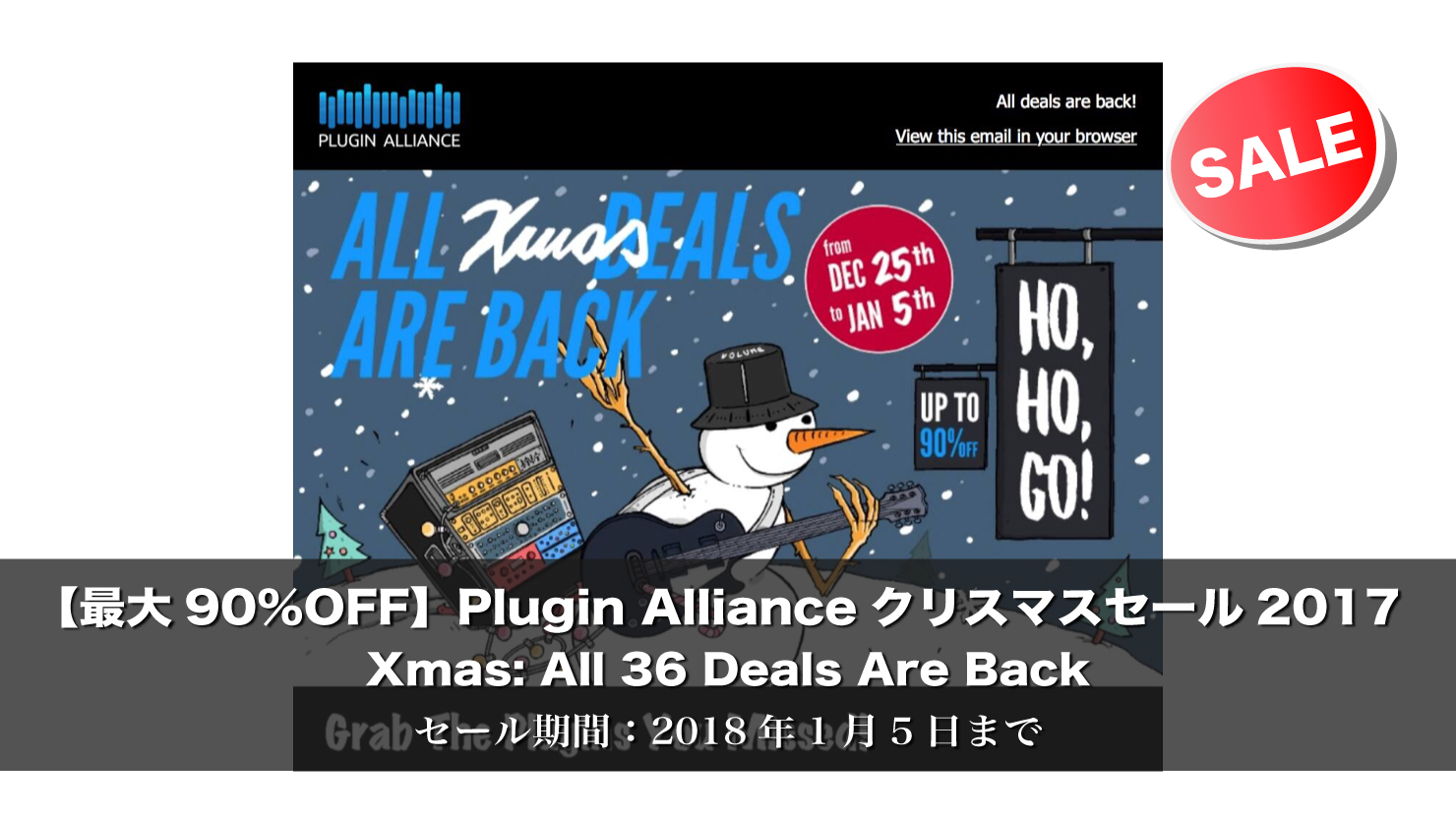 【最大90%OFF】Plugin Alliance クリスマスセール2017 Xmas: All 36 Deals Are Back