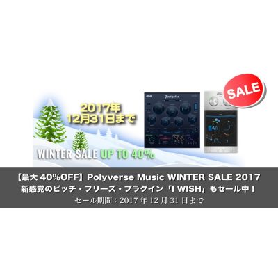 poly-verse-winter-sale-2017-eye