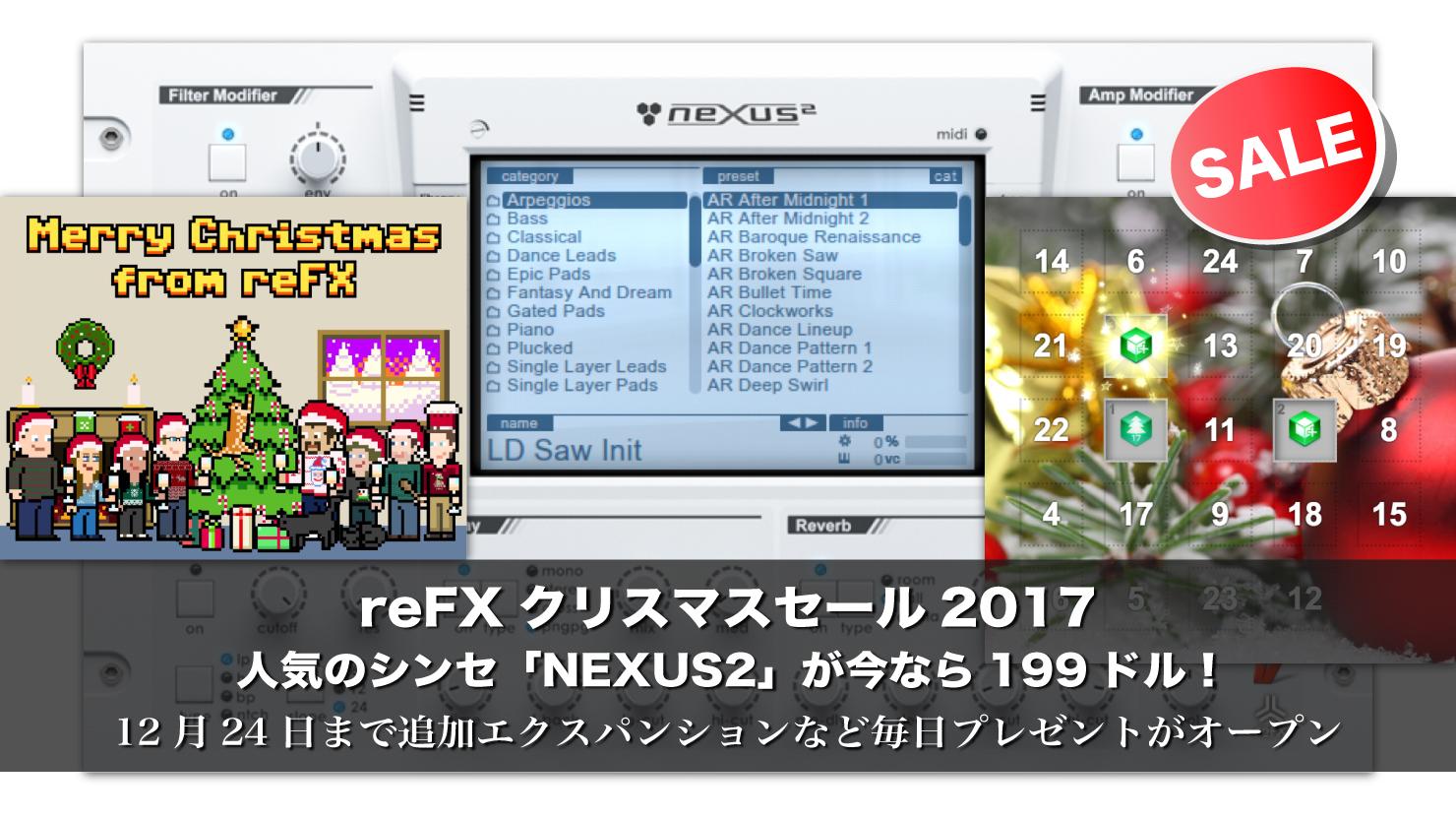 【最大50%OFF】reFX クリスマスセール2017!人気のシンセ「NEXUS2」が199ドル!