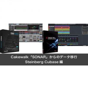 Cakewalk「SONAR」からのデータ移行 Cubase編
