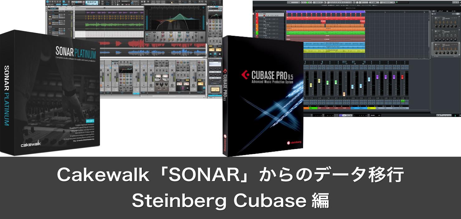 sonar-export-cubase-pro-9-5