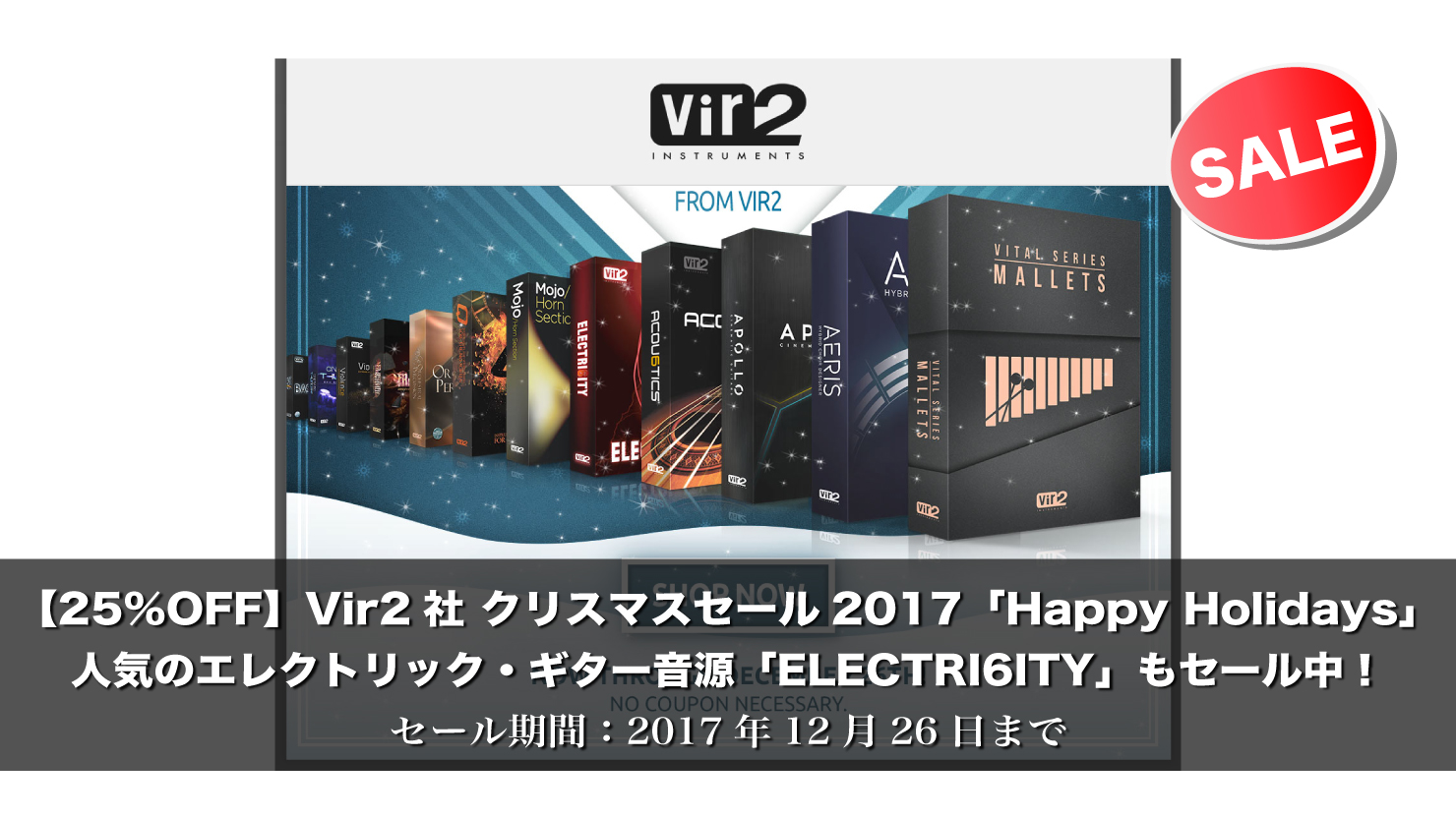 【25%OFF】エレクトリックギター音源の金字塔!Vir2「ELECTRI6ITY」クリスマスセール2017!