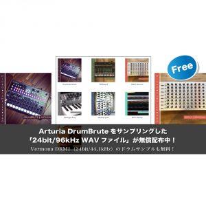 【無料】Arturia DrumBruteをサンプリングした「24bit/96kHz WAVファイル」が無償配布中!