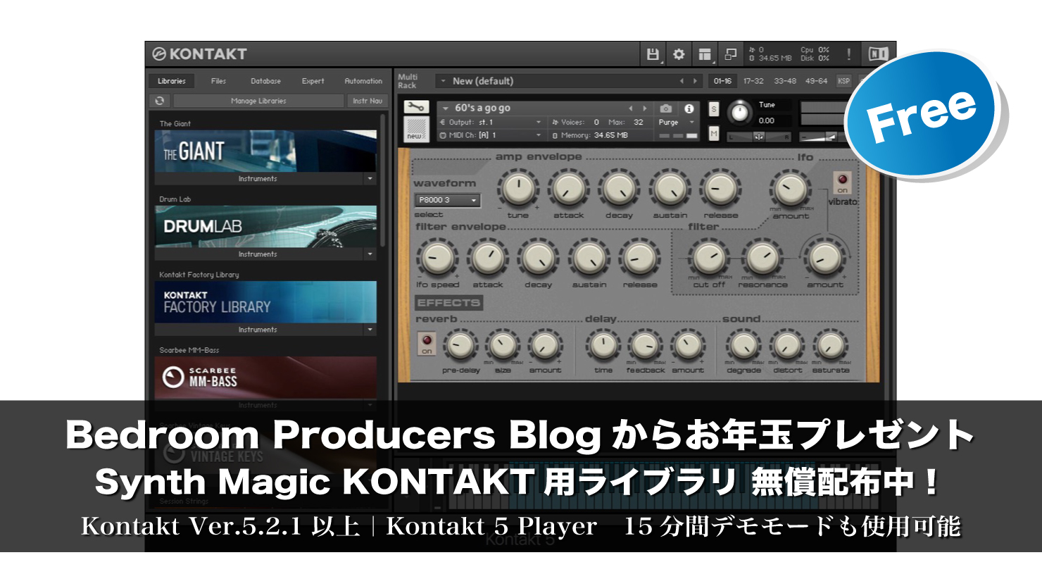 【無料】BPBからお年玉プレゼント Synth Magic KONTAKT用ライブラリ 無償配布中!
