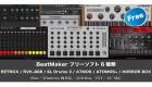 Beatmaker-free-instruments