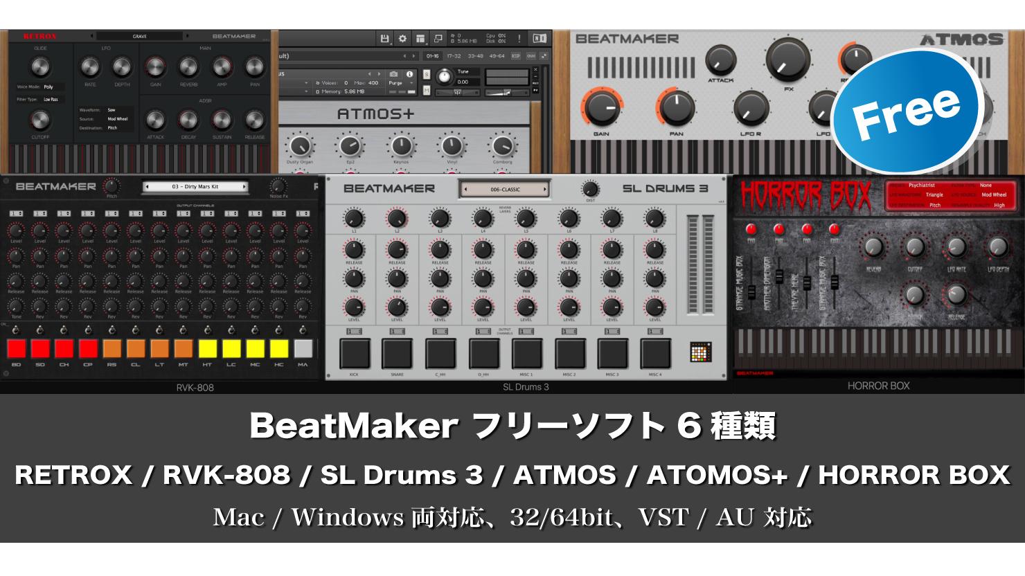 【無料】BeatMaker フリーソフト6種類!RETROX / RVK-808 / SL Drums 3 / ATMOS / ATOMOS+ / HORROR BOX