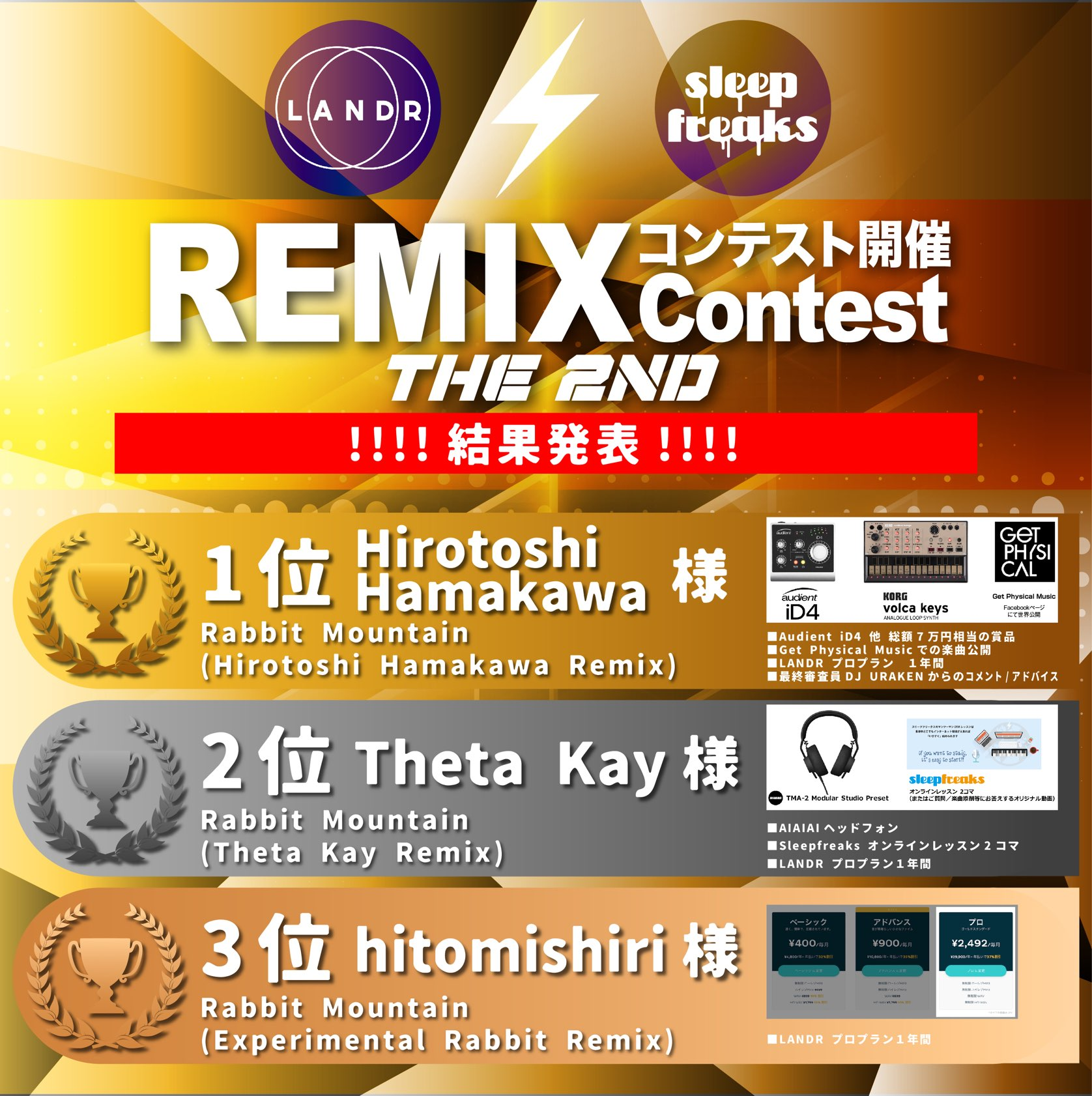 LANDER_remix2017_ENDimageB-1