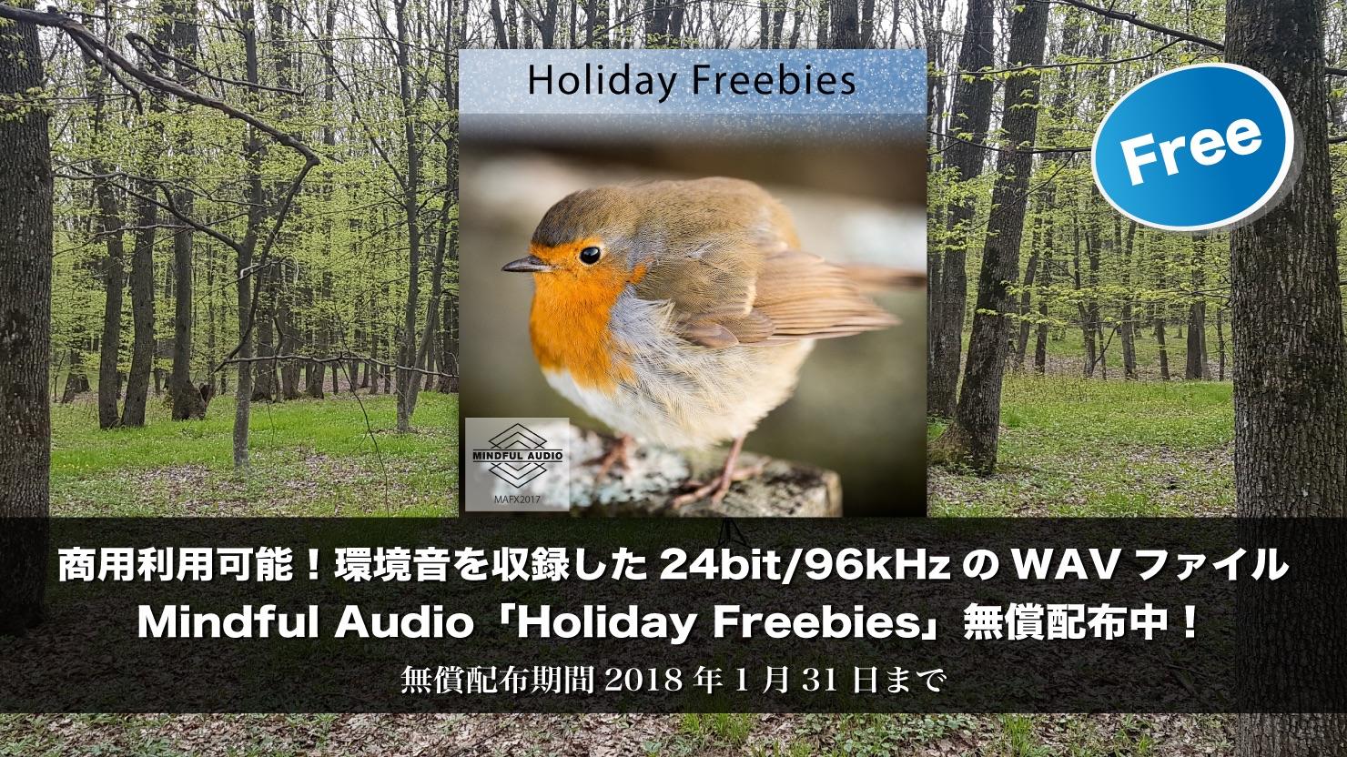 【期間限定・無料】商用利用可能!環境音を収録した24bit/96kHzのWAVファイルが約3GB!Mindful Audio「Holiday Freebies」無償配布中!