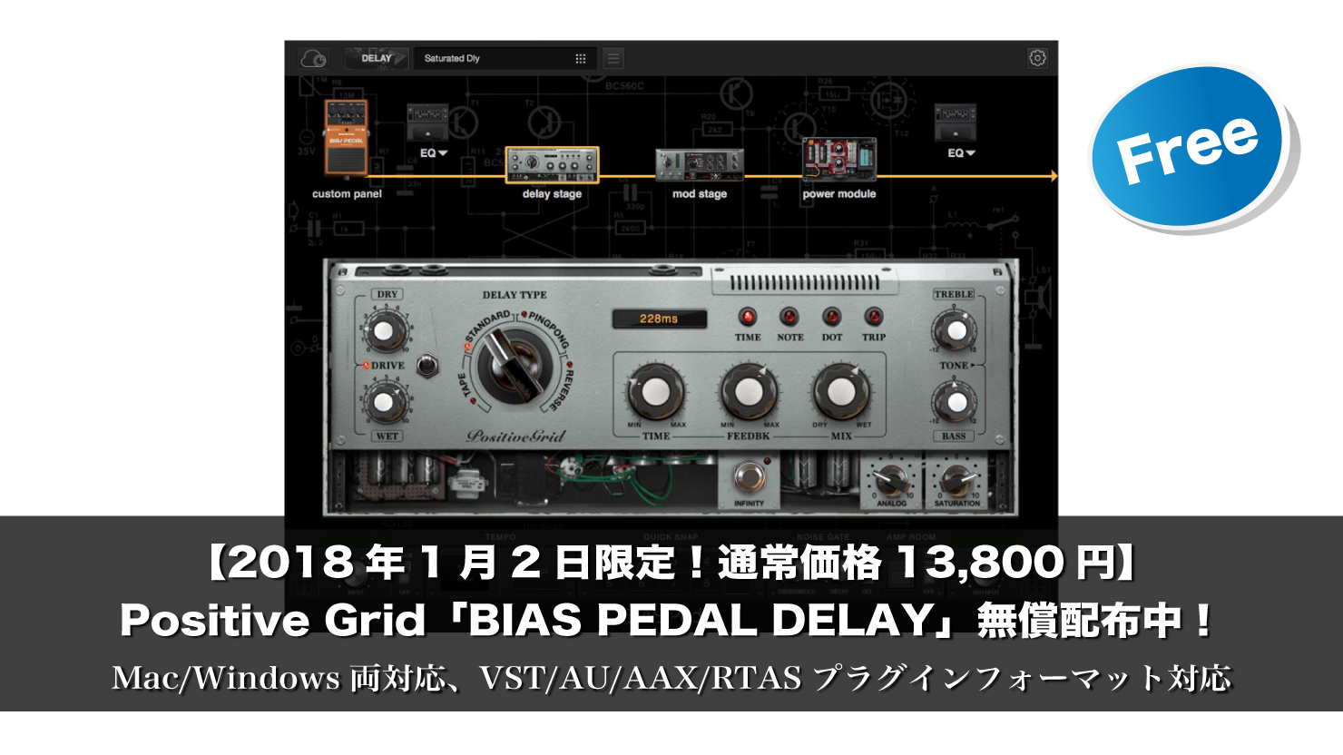 【期間限定・無料】通常価格13,800円!Positive Grid「BIAS PEDAL DELAY」無償配布中!