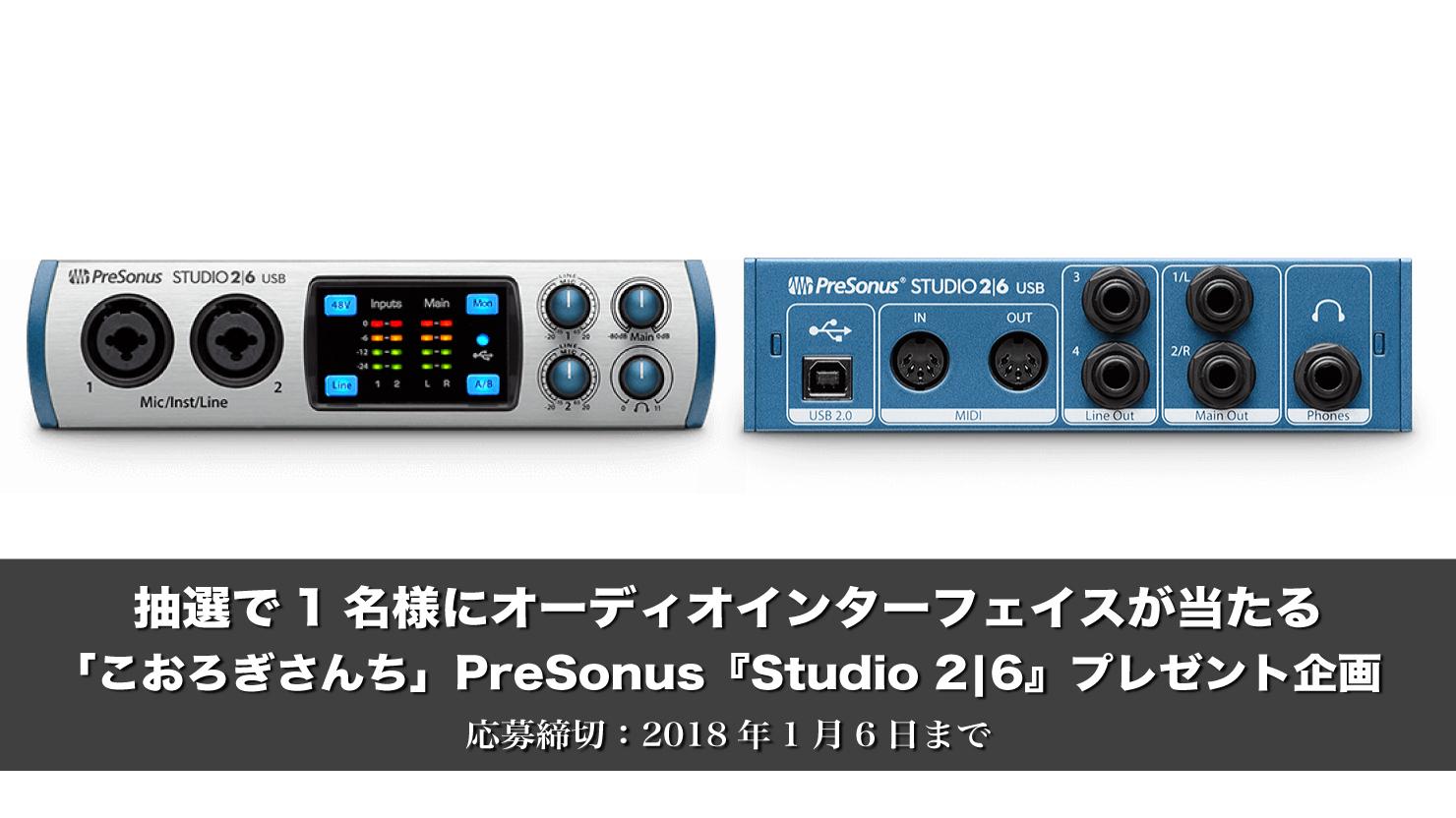 【応募締切1月6日まで】抽選で1名様にPreSonus『Studio 2|6』が当たる「こおろぎさんち」のプレゼント企画
