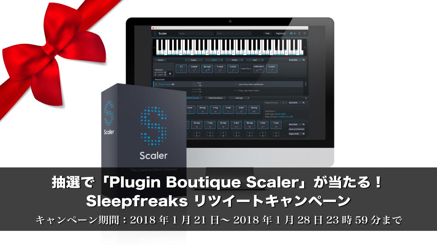 抽選で「Plugin Boutique Scaler」が当たる!【Sleepfreaks リツイートキャンペーン】