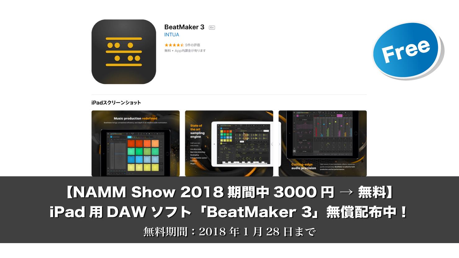 【期間限定・無料】BeatMaker 3(iPad用 DAWソフト)がNAMM Show 2018 期間中3000円→無料