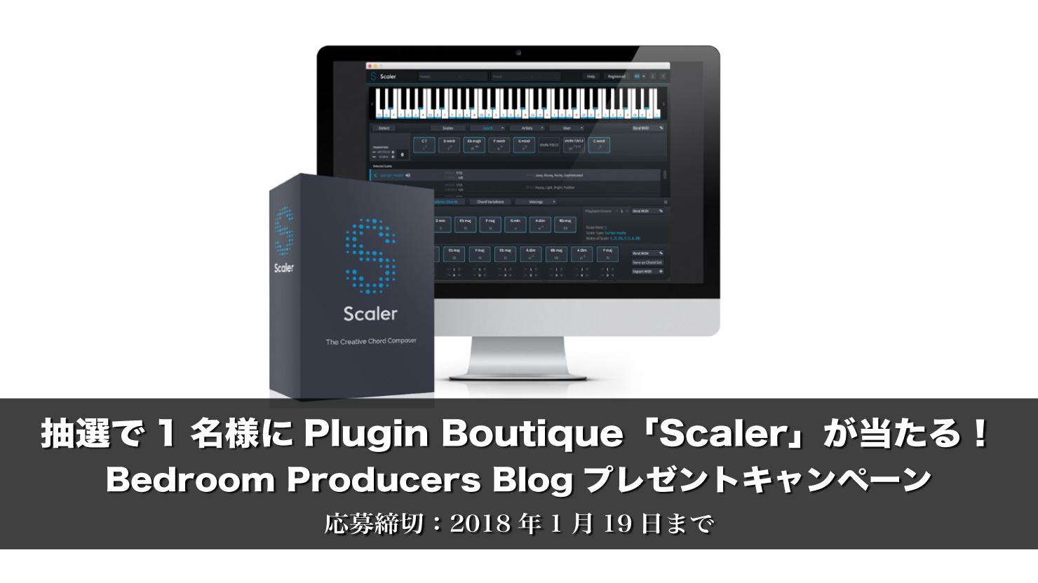 【応募締切 1月19日まで】抽選で1名様にPlugin Boutique「Scaler」が当たる!BPBプレゼントキャンペーン