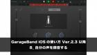 garageband-ios-8-vocal-recording
