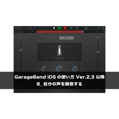 garageband-ios-8-vocal-recording-eye