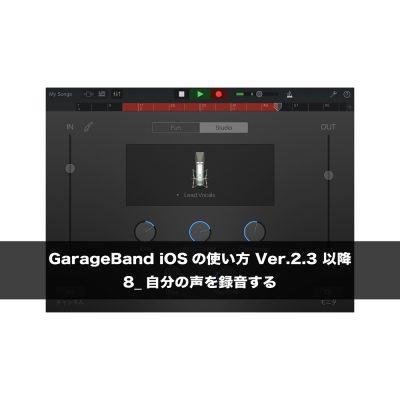 garageband-ios-8-vocal-recording-eye