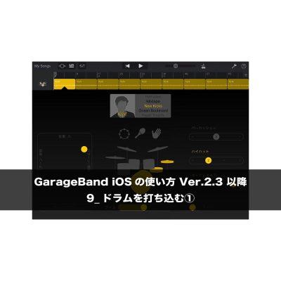 garageband-ios-9-programming-drums-1-eye