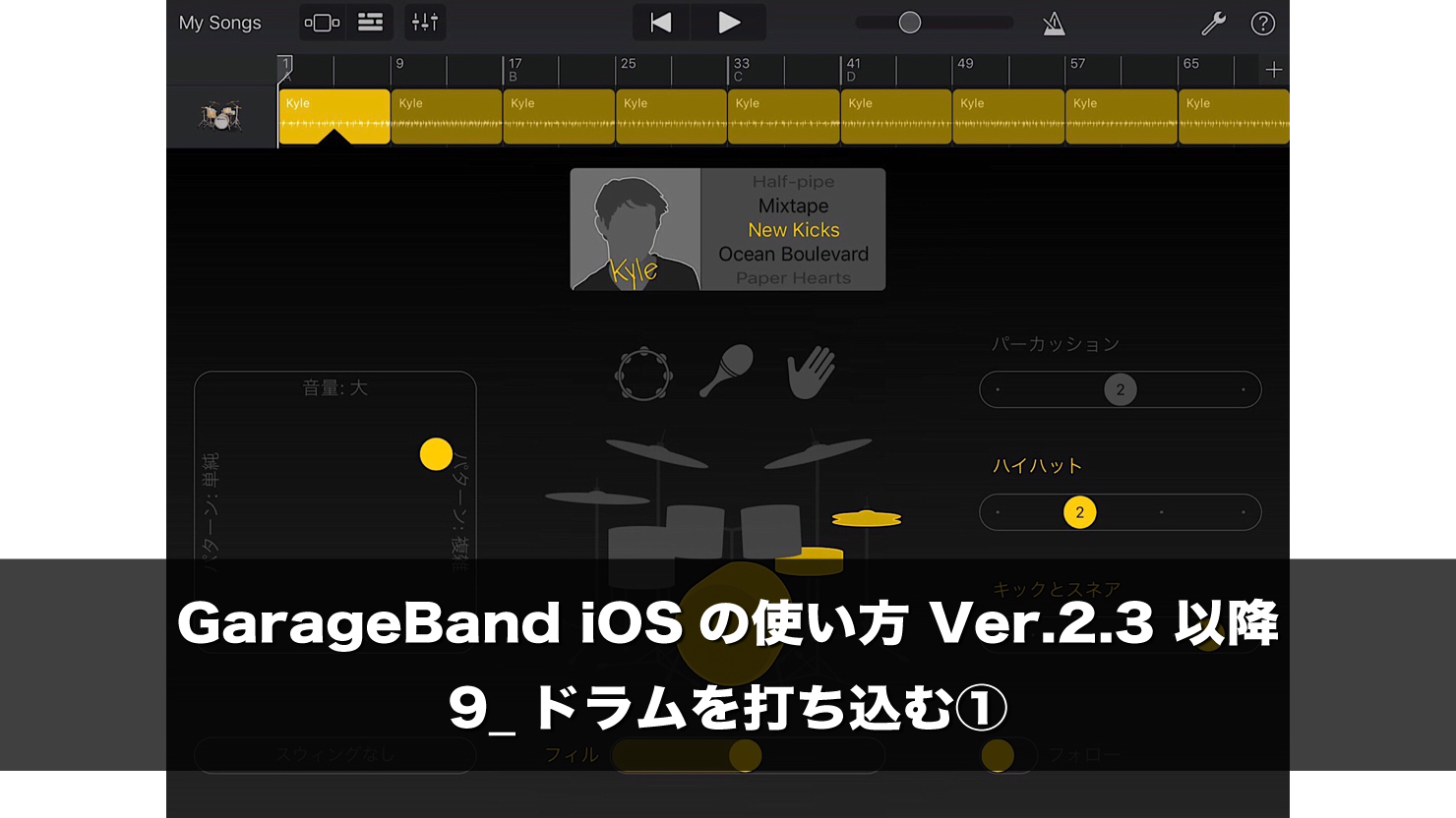 garageband-ios-9-programming-drums-1