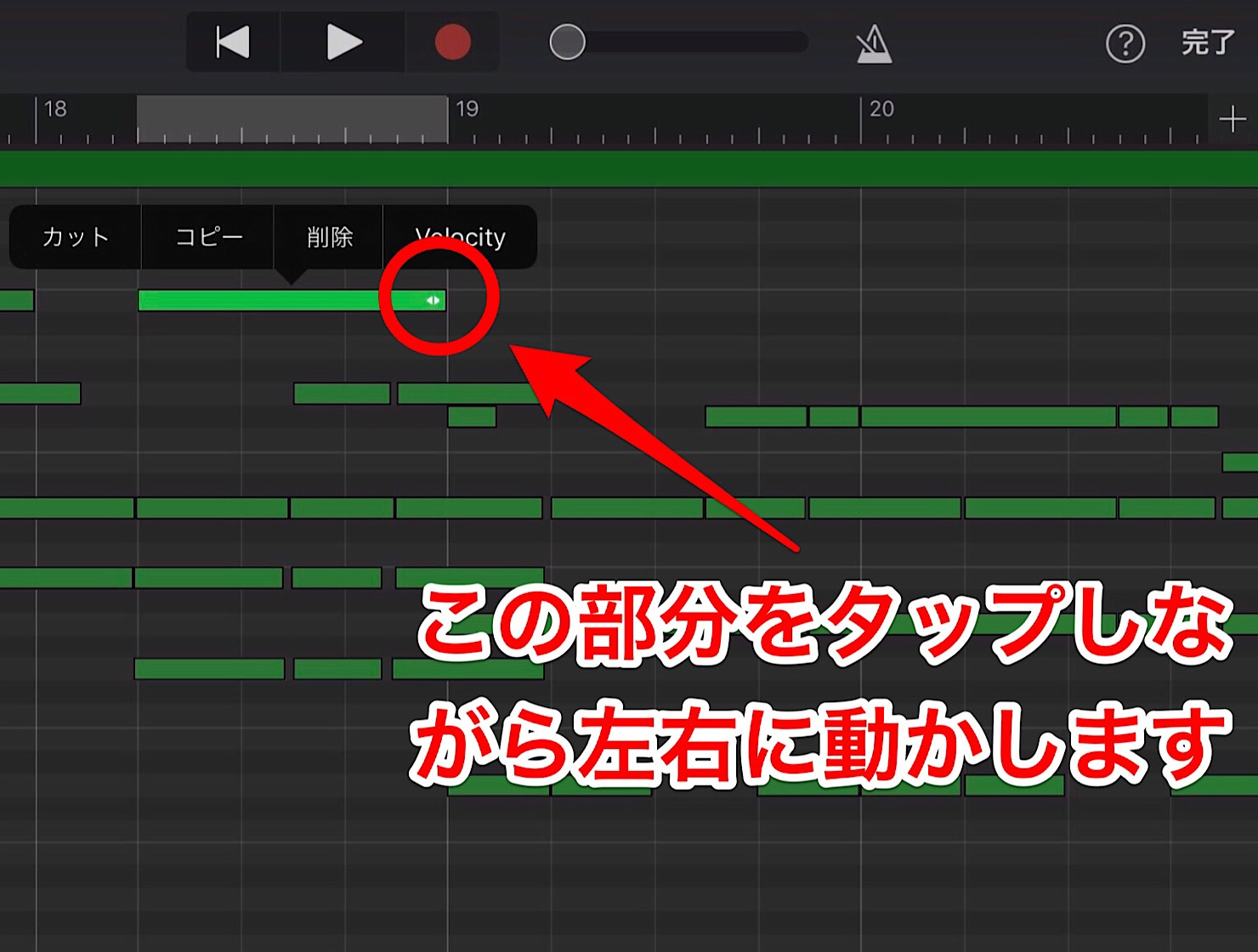 garageband-ios-edit-sound_2-5