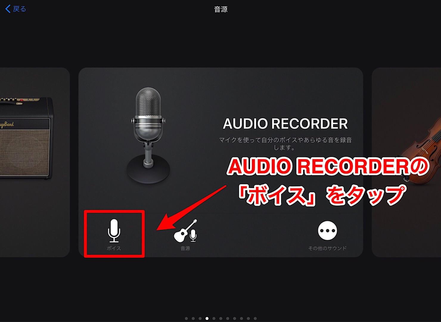 garageband-ios-vocal-recording-3