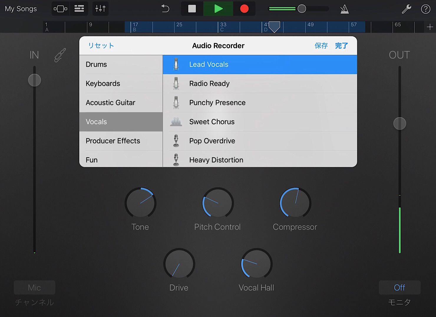 garageband-ios-vocal-recording-7
