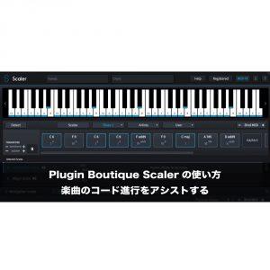 楽曲のコード進行をアシストする Plugin Boutique Scalerの使い方