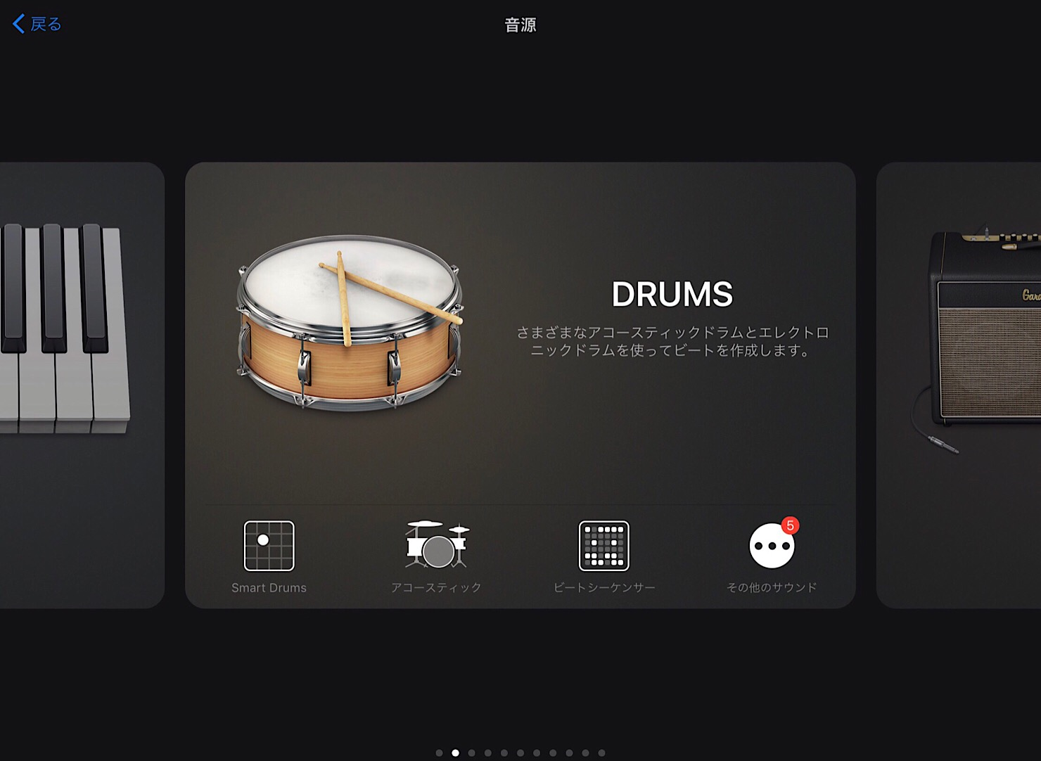 programming-drums-1-1