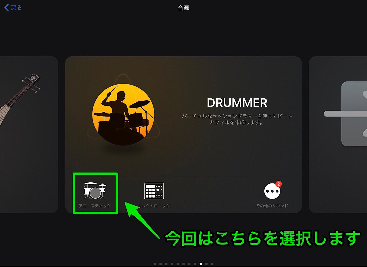 programming-drums-1-2