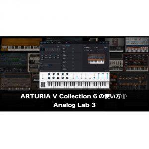 V Collection 6の使い方①   Analog Lab 3