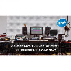 Ableton Live 10 発売! 最上位版(Suite)30日間の無償トライアルについて