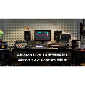 Ableton Live 10 新機能解説① 追加デバイスとCapture機能 他